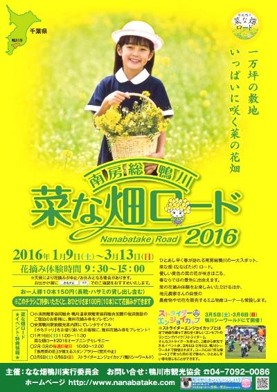 2016年 菜な畑ロード